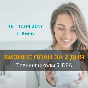 Тренинг - Бизнес план за 2 дня